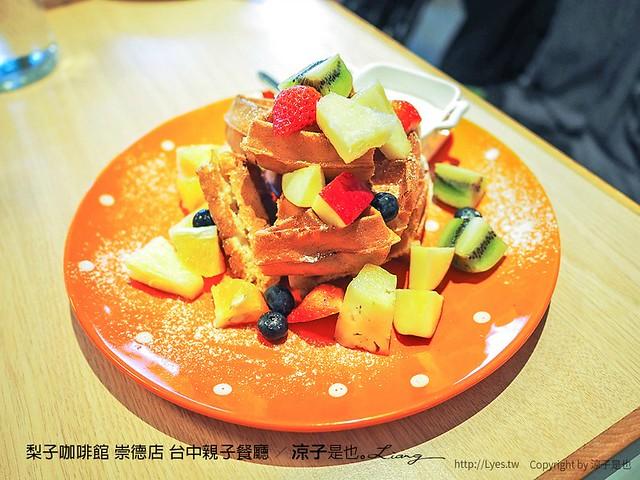 梨子咖啡館 崇德店 台中親子餐廳 10