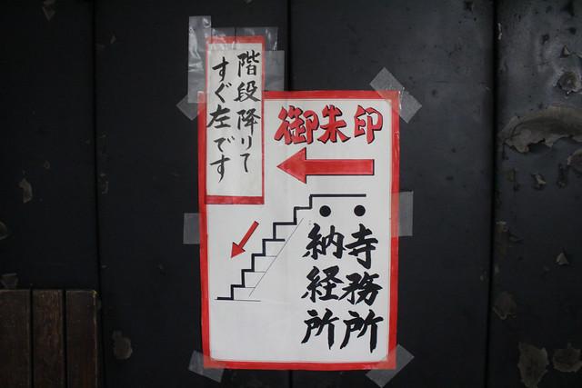 osu-kannon-gosyuin022