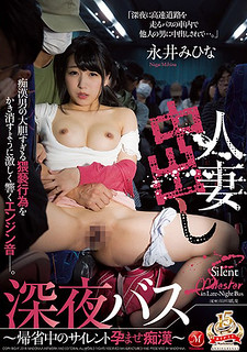 JUY-619 Married Woman's Creampie Late Night Bus ~ Silent Contemplation During Return Home ~ Miina Nagai