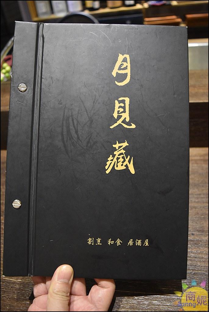 台中西區平價日本料理。月見藏菜單價位優惠訊息