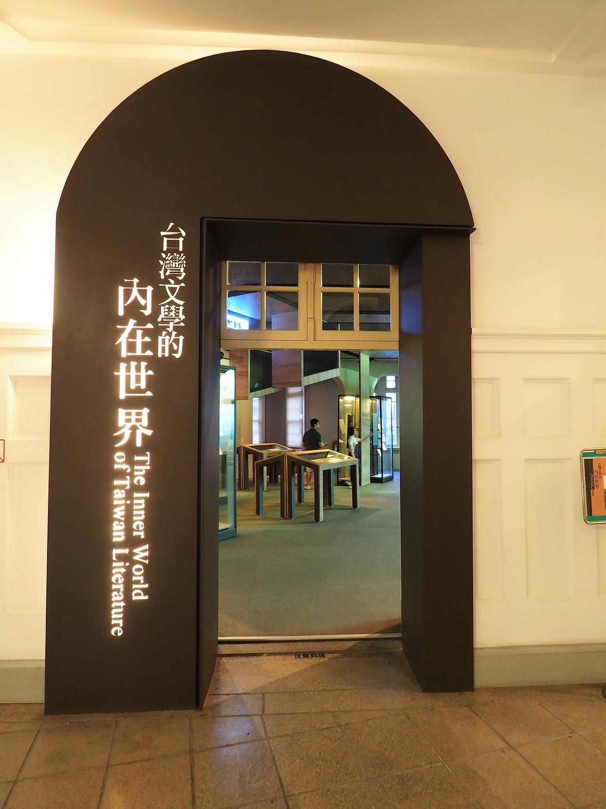 台灣文學館 (16)