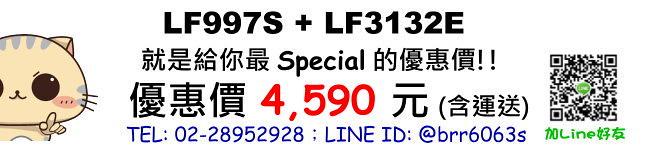 price-lf997s-lf3132e