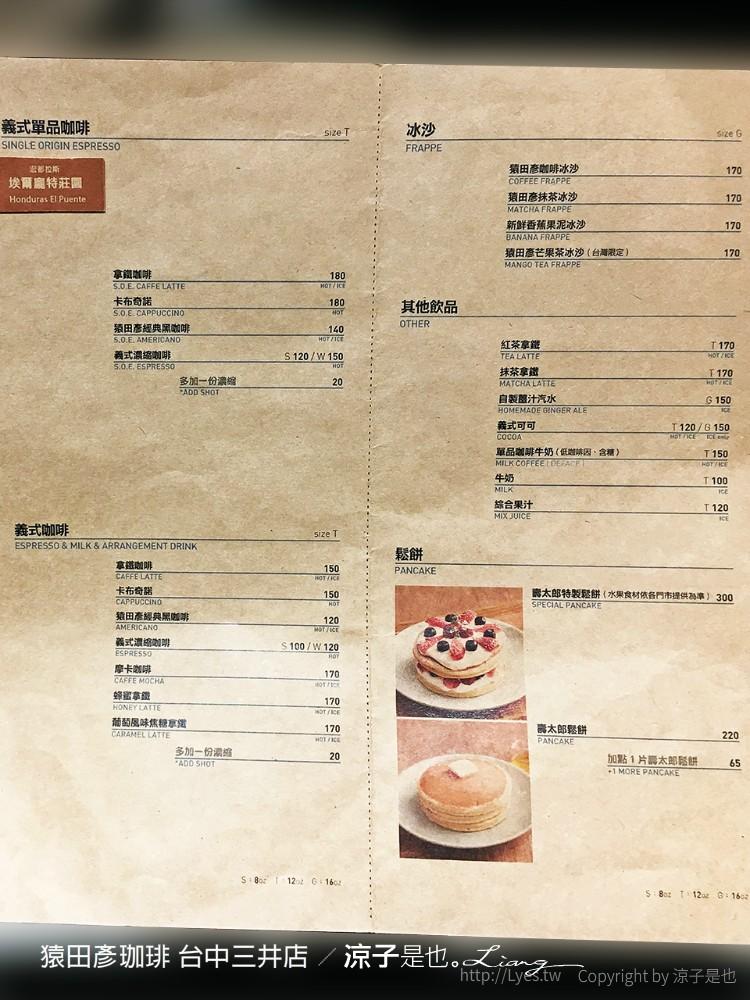猿田彥珈琲 台中三井店 1