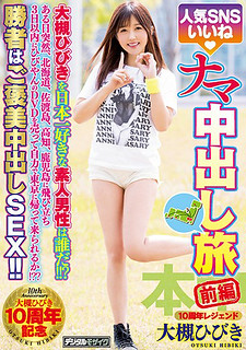 HNDS-058 Popular SNS Likes Nama Cum Shot Travel First Part Otsuki Who Is The Most Amateur Men Who Likes Hibiki The Best In Japan! ! What?Suddenly, Suddenly I Flew To Hokkaido, Sado Island, Kochi, Kagoshima And Sold Cracky DVDs Within 3 Days And Be Able To Return To Tokyo On Your Own! What? What?The Winner Is A Reward Cum Shot SEX! !