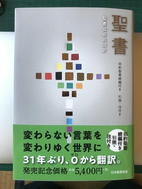 聖書協会共同訳