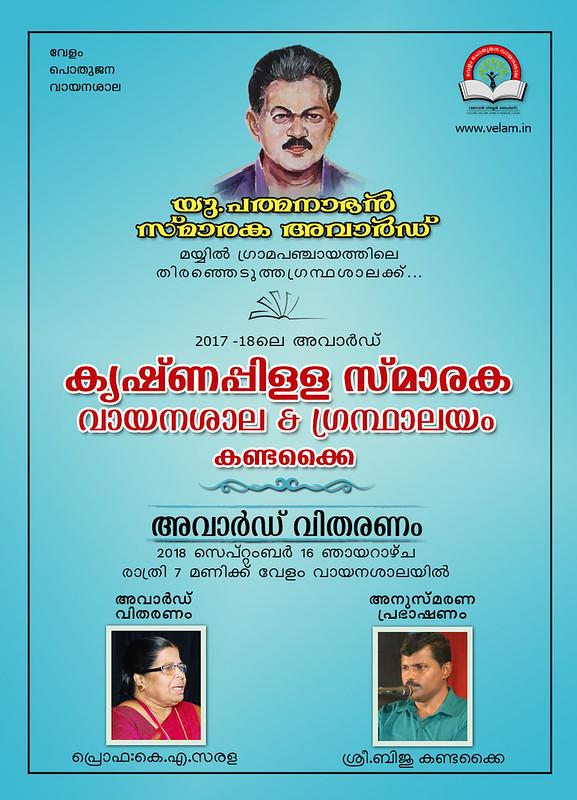 2018-08-19-UP-Anusmaranam (2)