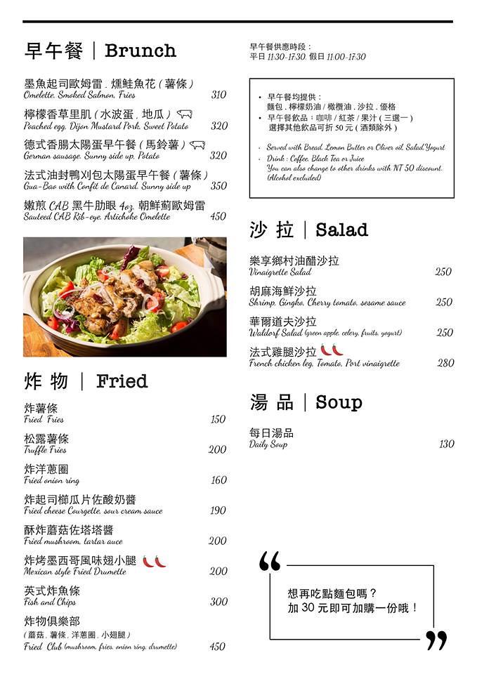 台北Le Partage 樂享小法廚咖啡下午茶餐點菜單價位menu訂位價錢 (4)
