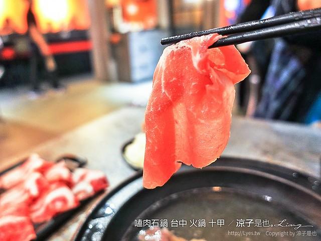 嗑肉石鍋 台中 火鍋 十甲 37