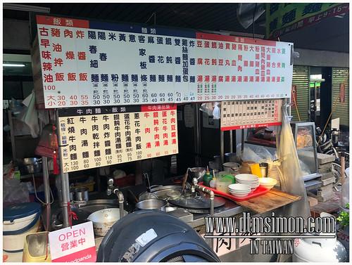 老牌珠麵店02