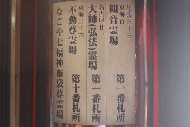 osu-kannon-gosyuin019