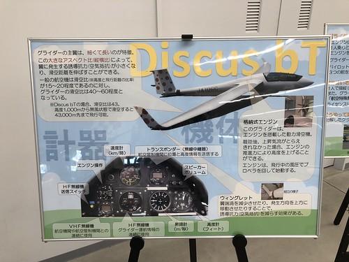 大野グライダークラブ Discus bT  説明板 B70A8B1D-E8E7-404A-B4E7-75586EF1C619