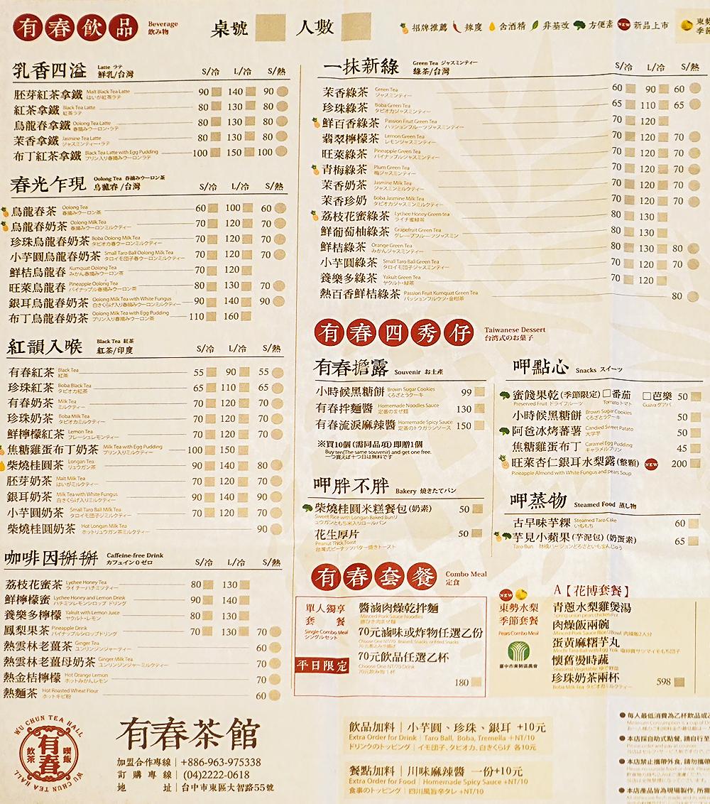 有春茶館 菜單03