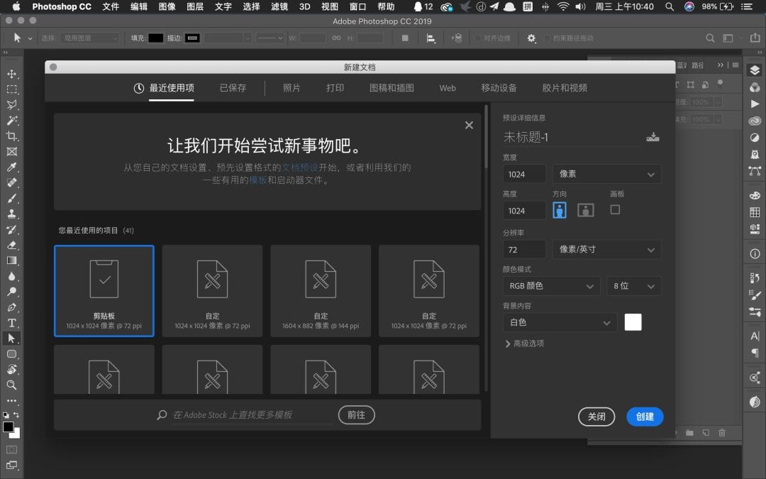 Adobe Photoshop CC 2019 20.0.6.80 强大的图形编辑工具-Mac毒
