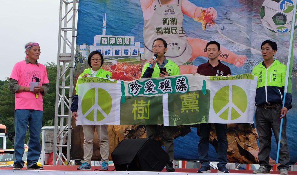 樹黨等政黨除了上台表示救藻礁、空污外,也堅持反核立場。攝影:陳文姿