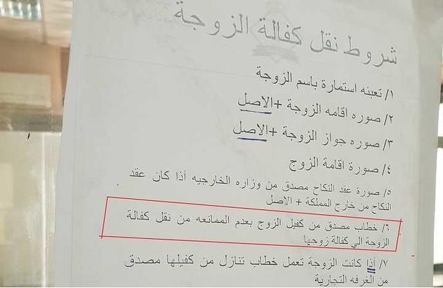 034 Transfer of Sponsorship of Wife in Saudi Arabia 00