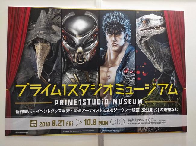 Prime 1 Studio Museum 2018_02