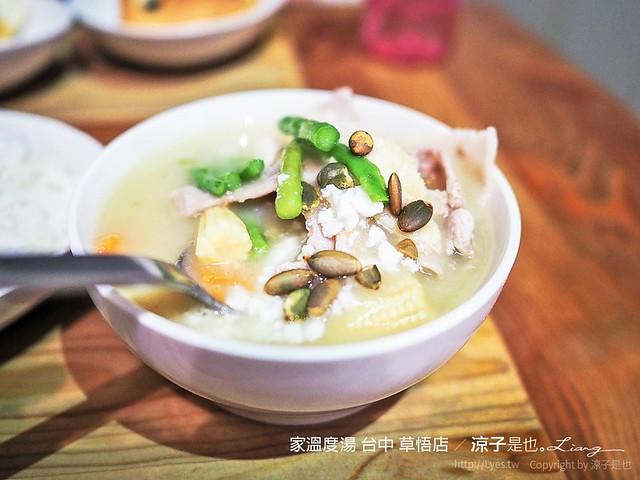 家溫度湯 台中 草悟店 18