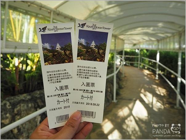 Kkday Okinawa Enjoy Pass (62)