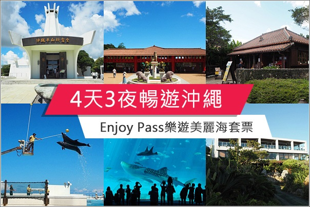 Kkday Okinawa Enjoy Pass (10)