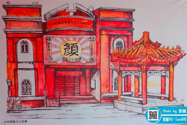 顏思齊故事館