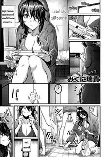 เรื่องราวของสาวน้อยติดเกม – [Mikuni Mizuki] Haijin Gamer Funtouki – A video game addict's hardships tale