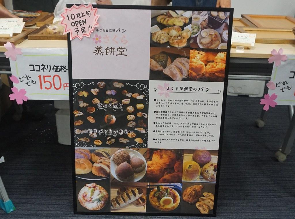 蒸餅堂(桜台)