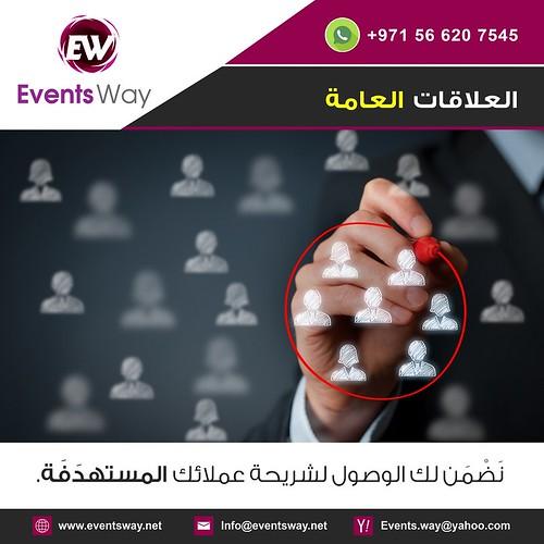 EventsWay شركة علاقات عامه في الامارات أبوظبي 0566207545