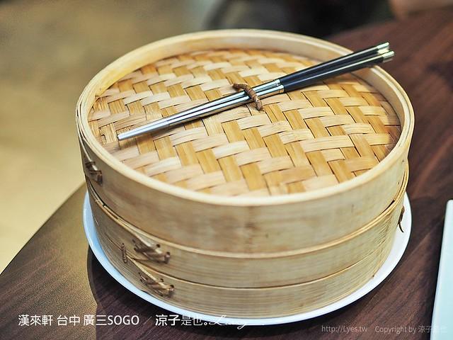 漢來軒 台中 廣三SOGO 50