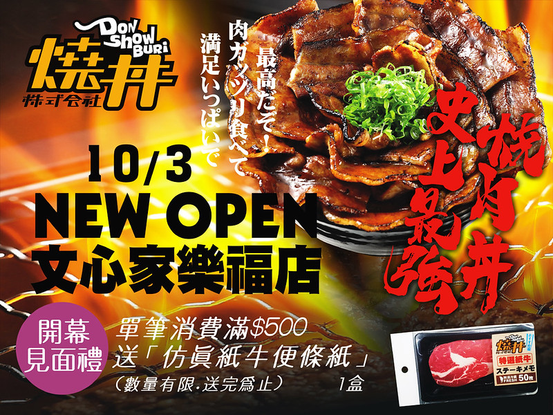 燒丼-台中文心家樂福店
