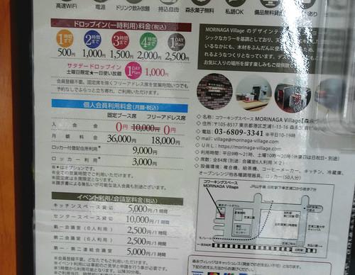 田町のコワーキングスペース