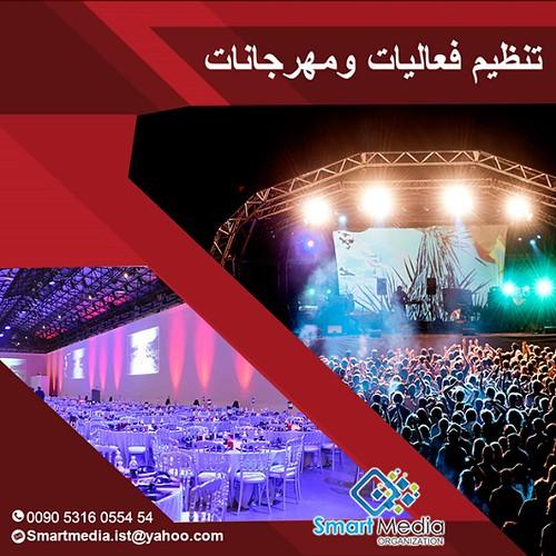 سمارت ميديا اسطنبول لتنظيم الفعاليات والحفلات 2019 44563122935_1c4a832f55