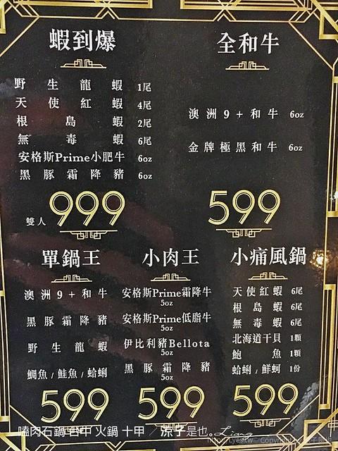 嗑肉石鍋 台中 火鍋 十甲 41