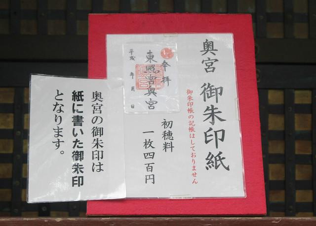 nikkotoshogu-gosyuin005