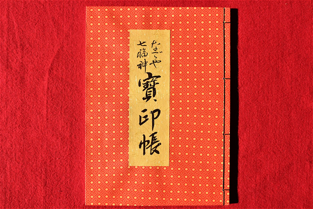 osu-kannon-gosyuin008