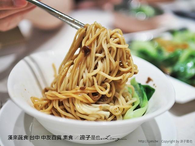 漢來蔬食 台中 中友百貨 素食 15