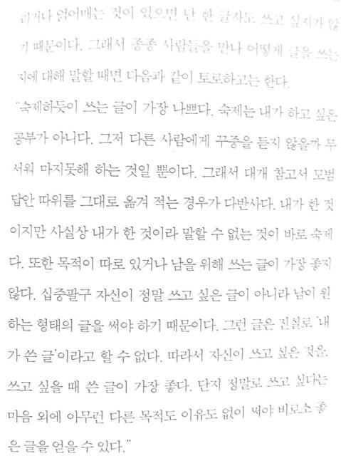 독서노트 | 문장의 온도3