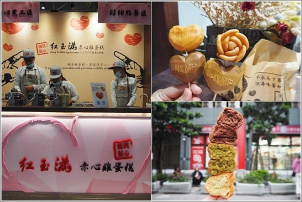 紅玉滿赤心雞蛋糕 統領店(1)