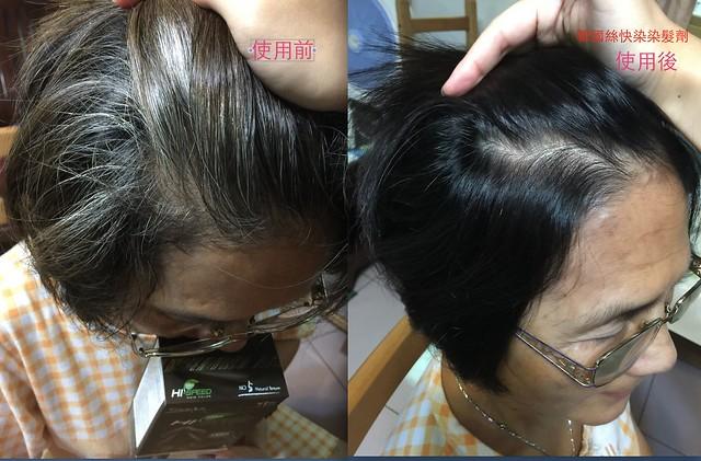 (體驗)韓國絲快染染髮劑【墨魚染髮劑_5號自然棕】遮蓋白髮方便快速60秒又沒刺鼻臭味