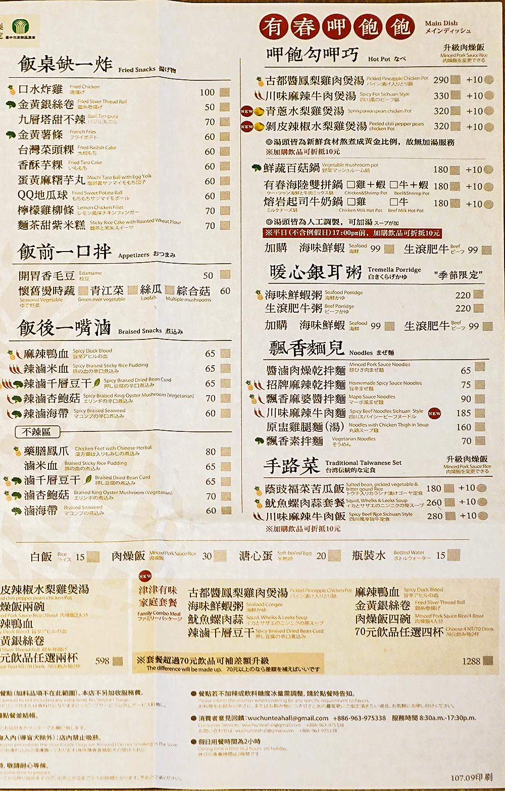 有春茶館 菜單02