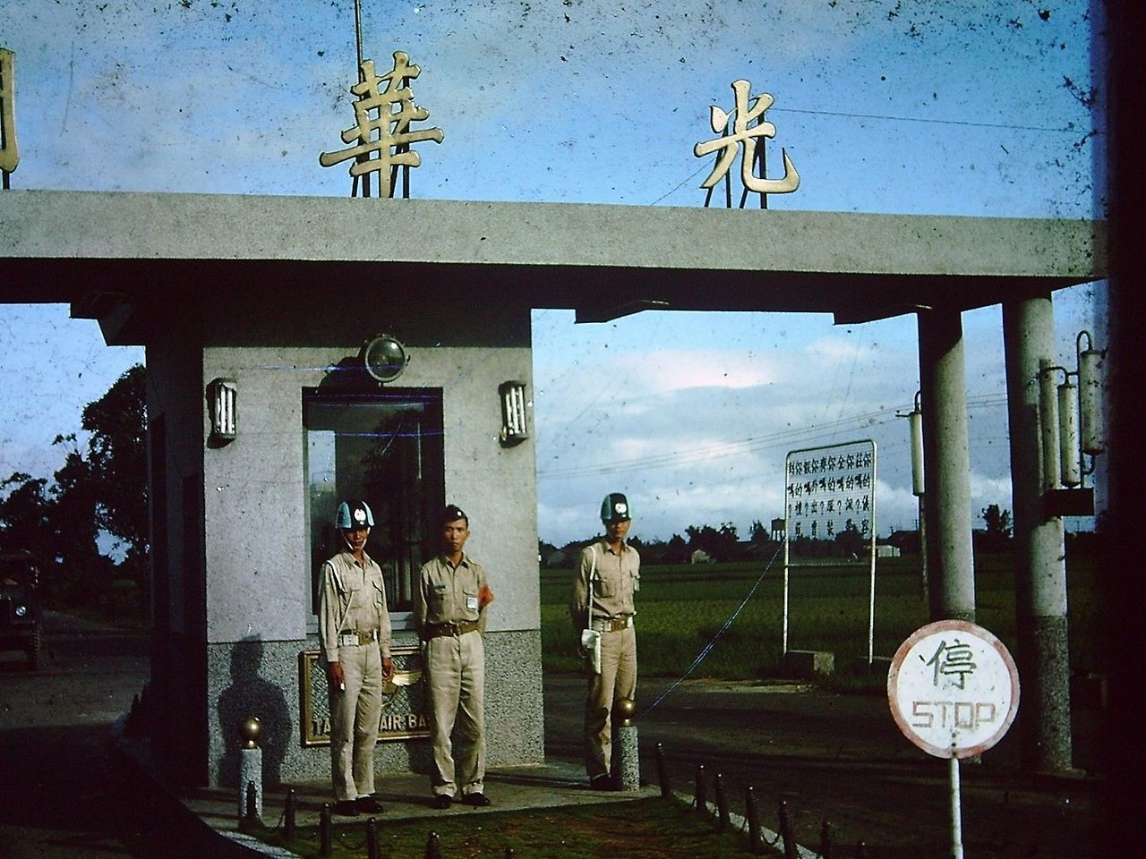 The Check point of a military air base in Taiwan, 1960s.