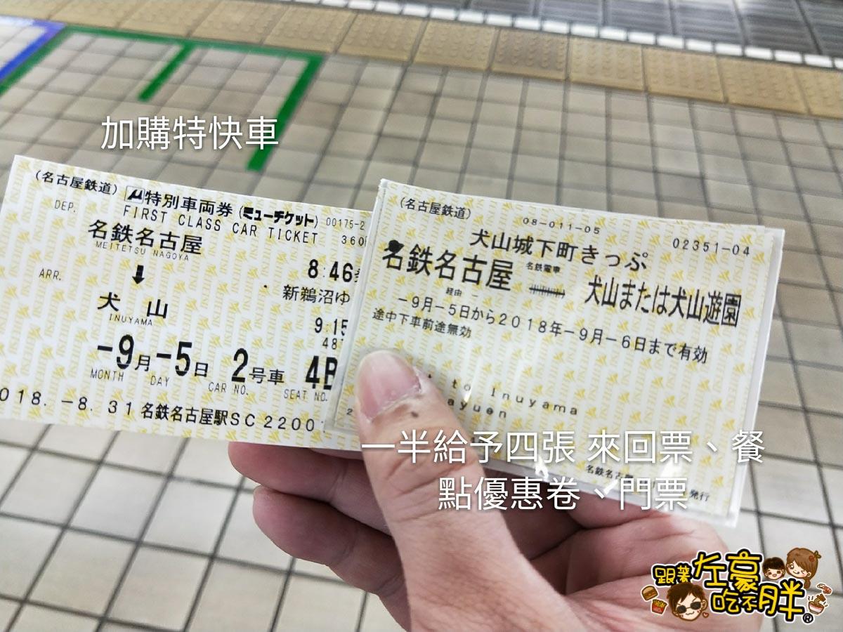 日本名古屋 犬山城+老街 中部探索之旅-3