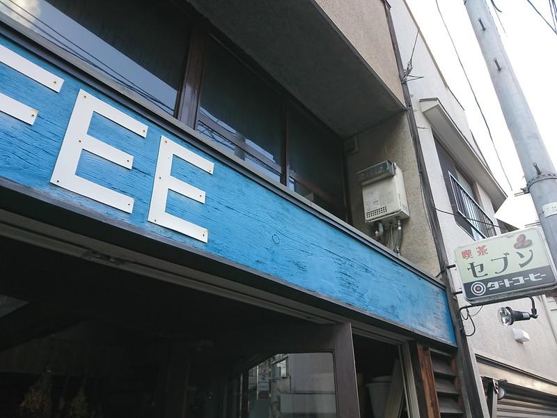 喫茶店「セブン」の跡地に営業する喫茶マドラグ。
