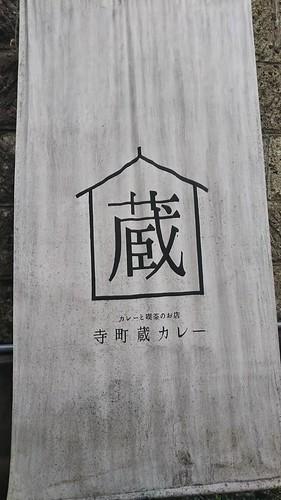 寺町蔵カレー