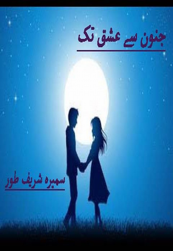 Junoon Se Ishq Tak is a very well written complex script novel by Sumaira Sharif Toor which depicts normal emotions and behaviour of human like love hate greed power and fear , Sumaira Sharif Toor is a very famous and popular specialy among female readers