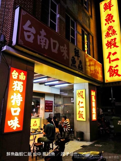 鮮魚鱻蝦仁飯 台中 虱目魚 1