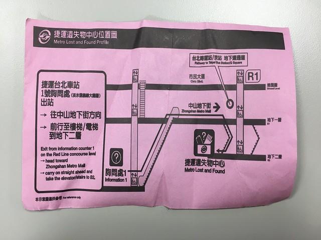 台北捷運遺失物中心說明