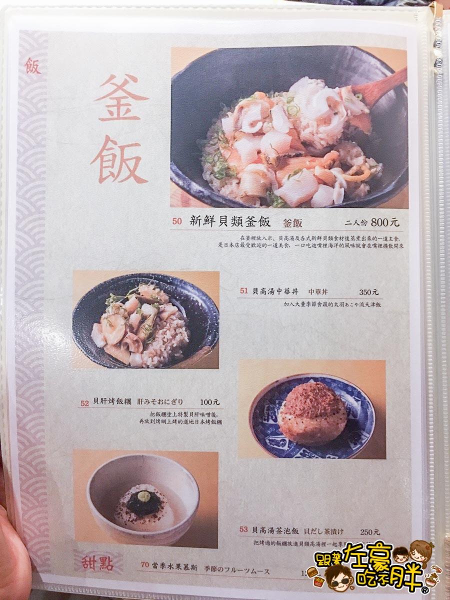 太羽魚貝專門料理-8