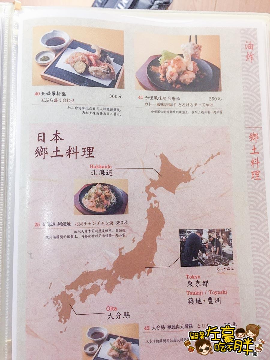 太羽魚貝專門料理-5