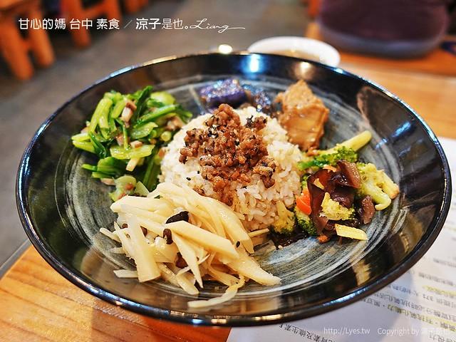 甘心的媽 台中 素食 4
