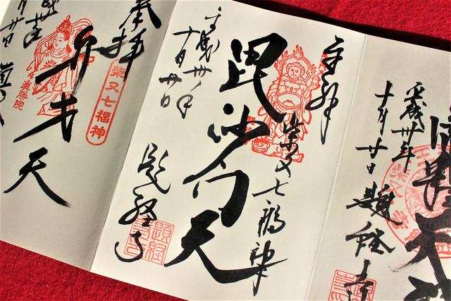 shibamata-gosyuin003